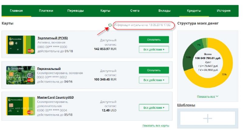 Установить онлайн банк россельхозбанка